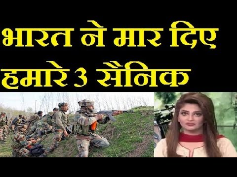 Pak media on India- Indian Army killed 3 Pakistani soldiers in POK | Indian Army's Surgical strike