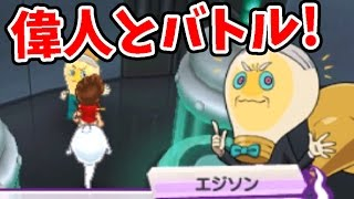 アニメでお馴染み、妖怪ウォッチ3を三浦TVが実況! Yo-kai watch 偉人レ...
