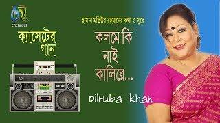 কলমে কি নাই কালিরে । দিলরুবা খানের জনপ্রিয় গান । bangla hit song