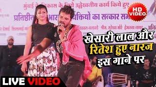 पांडे जी की बेटी है चुम्मा चिपके देती है Song पर #Khesari Lal Yadav और #Ritesh Pandey हुए नाराज
