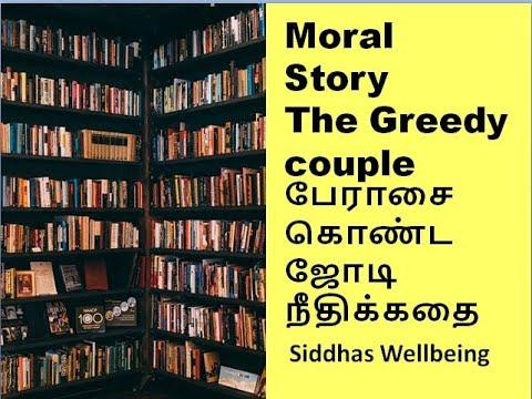 Download Moral Story/The greedy couple / நீதிக் கதை / பேராசை கொண்ட ஜோடி