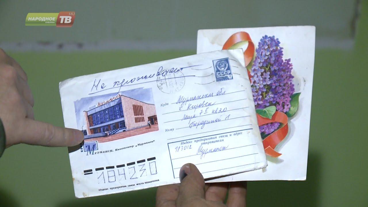 письмо открытка доставлено адресату быть, подберете что-нибудь