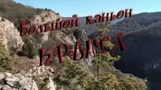 Большой каньон Крыма. Часть 2: Хождение по низам(Grand canyon of Crimea. Part 1:Going to the bottom)
