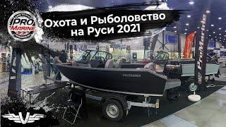Выставка Охота и Рыболовство на Руси 2021   Лодки Volzhanka с моторами Mercury