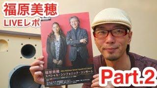 4/7(日) Billboard Classics「福原美穂スペシャルプレミア・シンフォニ...