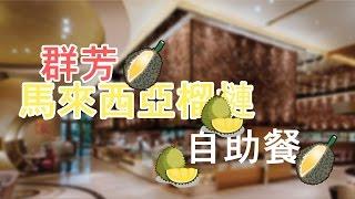 群芳 - 馬來西亞榴槤自助餐