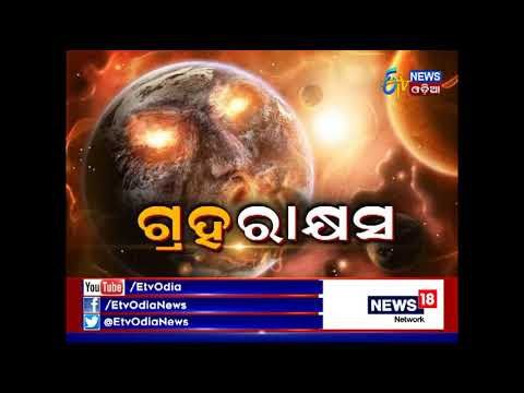 "SPECIAL REPORT ""GRAHA RAKHYASA"" (7th Dec, 2017) - Etv News Odia"