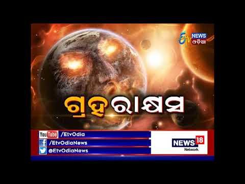 "SPECIAL REPORT ""GRAHA RAKHYASA"" (7th Dec, 2017) - Etv News Odia"