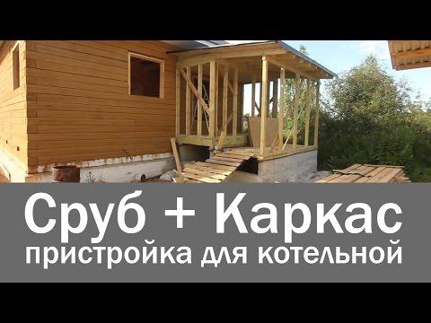 Каркасная пристройка к деревянному дому. Котельная + веранда