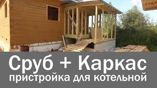видео Особенности пристройки веранды к дому