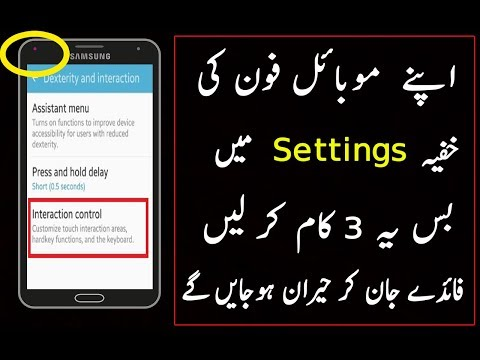 3 Amazing  Android Settings You Should Try!
