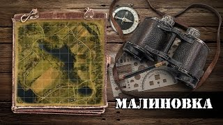 WoT: карты. Малиновка(, 2015-07-19T06:48:33.000Z)