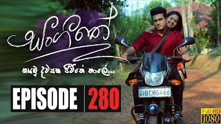 Sangeethe | Episode 280 06th March 2020