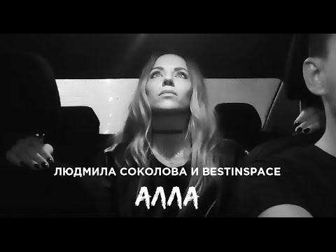 Людмила Соколова & Bestinspace - Алла