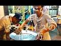 インドのチキンタイライスの作り方 / Chicken Thai Rice の動画、YouTube動画。