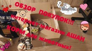 #45 Обзор покупок и цены в интернет-магазине Ашана/Москва. Корм для животных. Моя кошка.