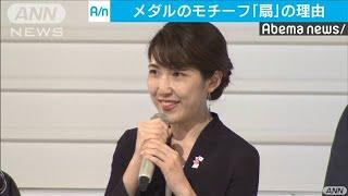パラ五輪メダルデザイナー 「扇」に込めた思い語る(19/08/26)