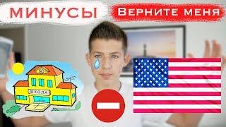Минусы Американской Школы и Почему Школы в России Лучше