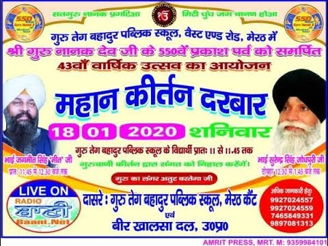 Live-Now-Gurmat-Kirtan-Samagam-From-Meerut-Cant-U-P-18-Jan-2020-Kirtan-2020