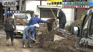 千曲川の堤防仮復旧 片付けにボランティア受け入れ(19/10/18)