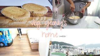 청소하고 베이킹하는 주부일상/집밥/카스테라/살림 브이로…