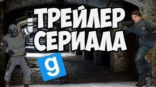✅Трейлер сериал [Специальное задание]✅
