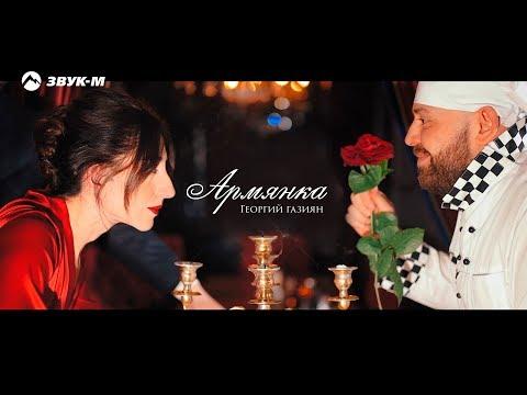 Георгий Газиян - Армянка | Премьера клипа 2020