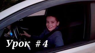 Уроки вождения автомобиля #4 / Как быстро научиться водить автомобиль