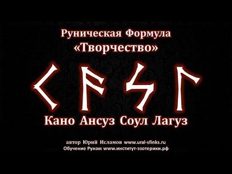 """Руническая Формула """"Творчество"""""""