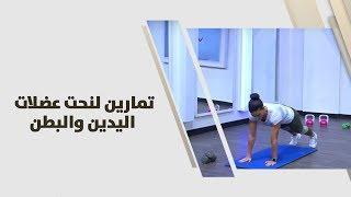 روزا - تمارين لنحت عضلات اليدين والبطن