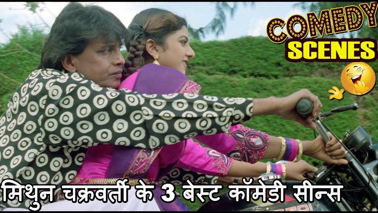 मिथुन चक्रवर्ती के 3 बेस्ट कॉमेडी सीन्स - Mithun Chakraborthy Ke 3 Comedy Scenes