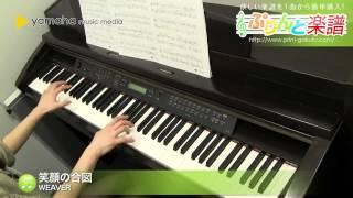 笑顔の合図 / WEAVER : ピアノ(ソロ) / 上級