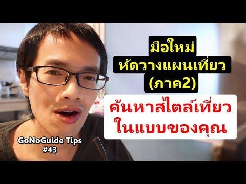 GoNoGuide Tips #43 l มือใหม่หัดวางแผนเที่ยว ภาค2 ค้นหาสไตล์การท่องเที่ยวในแบบของคุณ