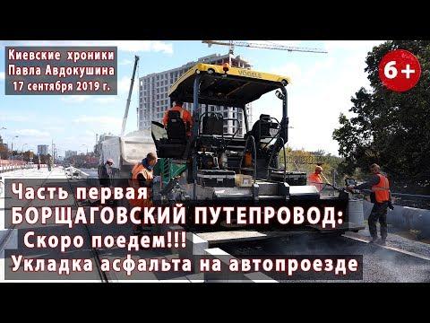 #14.1 БОРЩАГОВСКИЙ ПУТЕПРОВОД: