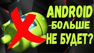 ✅ КОНЕЦ ANDROID? [BAS Channel]