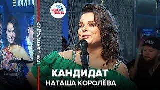 🅰️ Наташа Королева - Кандидат (LIVE @ Авторадио)