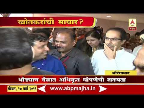 Aurangabad | Arjun Khotkar will not contest upcoming Lok Sabha election from Jalna