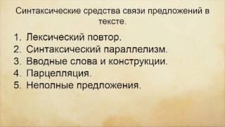 Видеоурок «Готовимся к ЕГЭ по русскому языку.Средства связи предложений в тексте»