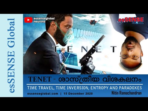 TENET - ശാസ്ത്രീയ അവലോകനം - Nitin Ramachandran