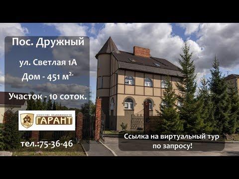 Продажа жилого дома в Калининградской области, Гурьевский района, п. Дружный