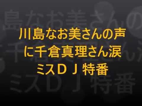 川島なお美さんの声に千倉真理さん涙 ミスDJ特番