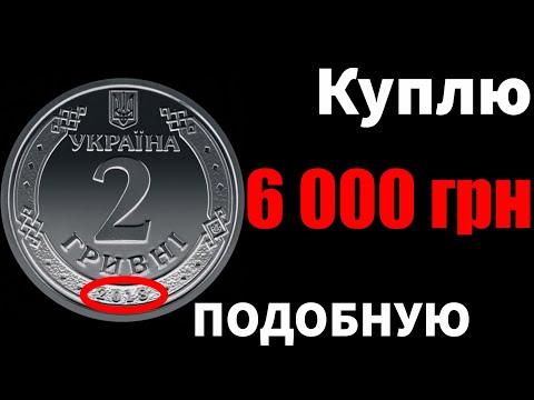 ПОКУПАЮ! 2 гривны 2018 года - 6 000 ГРИВЕН!!!
