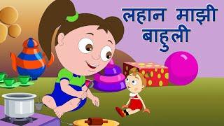 लहान माझी बाहुली Animated Video Song | Best Marathi Balgeet by Jingle Toons