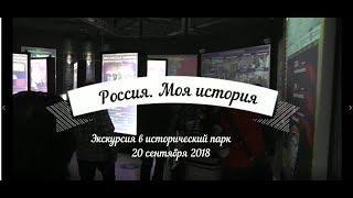 Экскурсия в музейный комплекс «Россия - моя история»