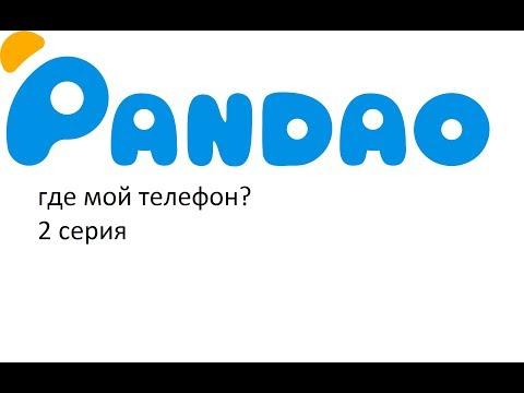 Проблемы с пандао pandao 2 серия. Поддержка Пандао pandao