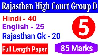 Rajasthan High Court Group D Full length Mock Test 5 || Rajasthan High Court Group D Modal Paper