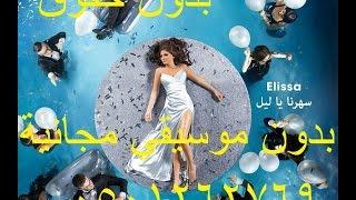 سهرنا ياليل اليسا بدون موسيقي وبدون حقوق مجانية اليسا 2016 دون موسيقي 0501262769