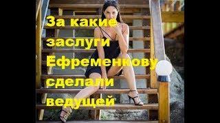 За какие заслуги Ефременкову сделали ведущей. ДОМ-2, Новости, ТНТ