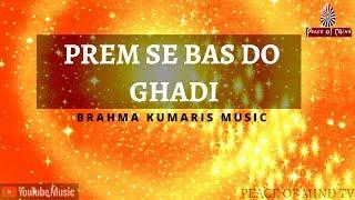 PREM SE BAS DO GHADI | BK MEDITATION SONG