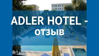 ADLER HOTEL 3 Турция Мармарис отзывы отель АДЛЕР ХОТЕЛ 3 Мармарис отзывы видео
